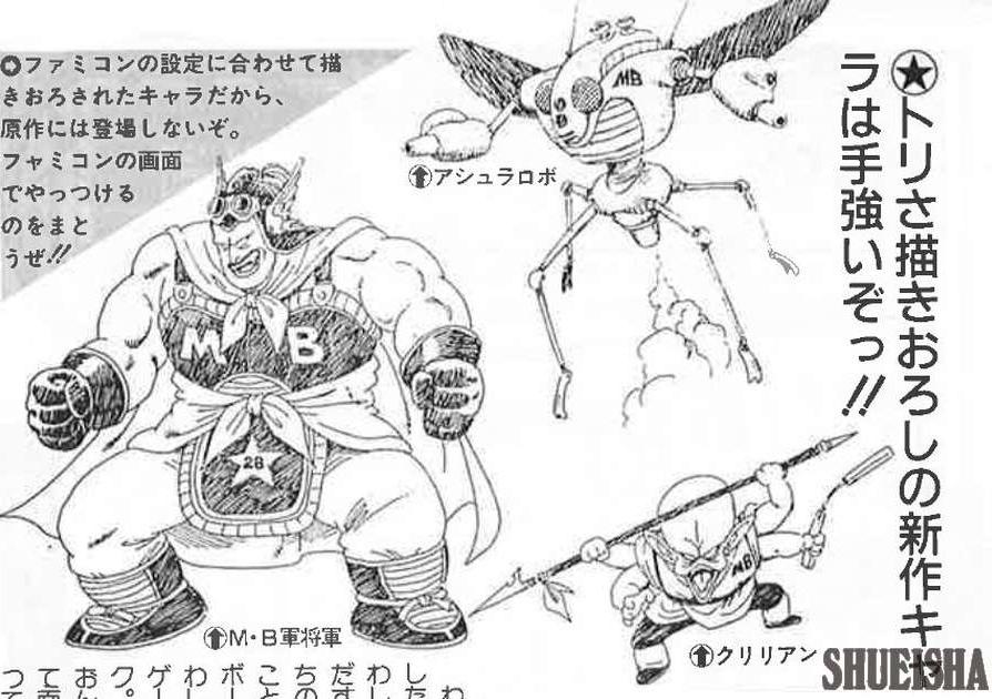 Presque toutes les œuvres d'Akira Toriyama – Semaine du 14 au 20 mai - le mystère de shenron