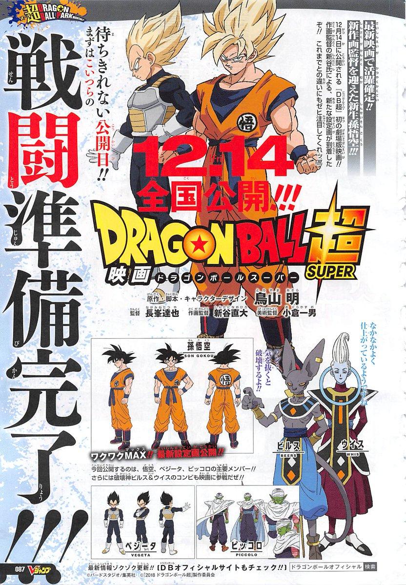 Dragon Ball Super film chara design Shintani