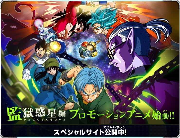 Le Synopsis Officiel De Lanime Super Dragon Ball Heroes Devoile