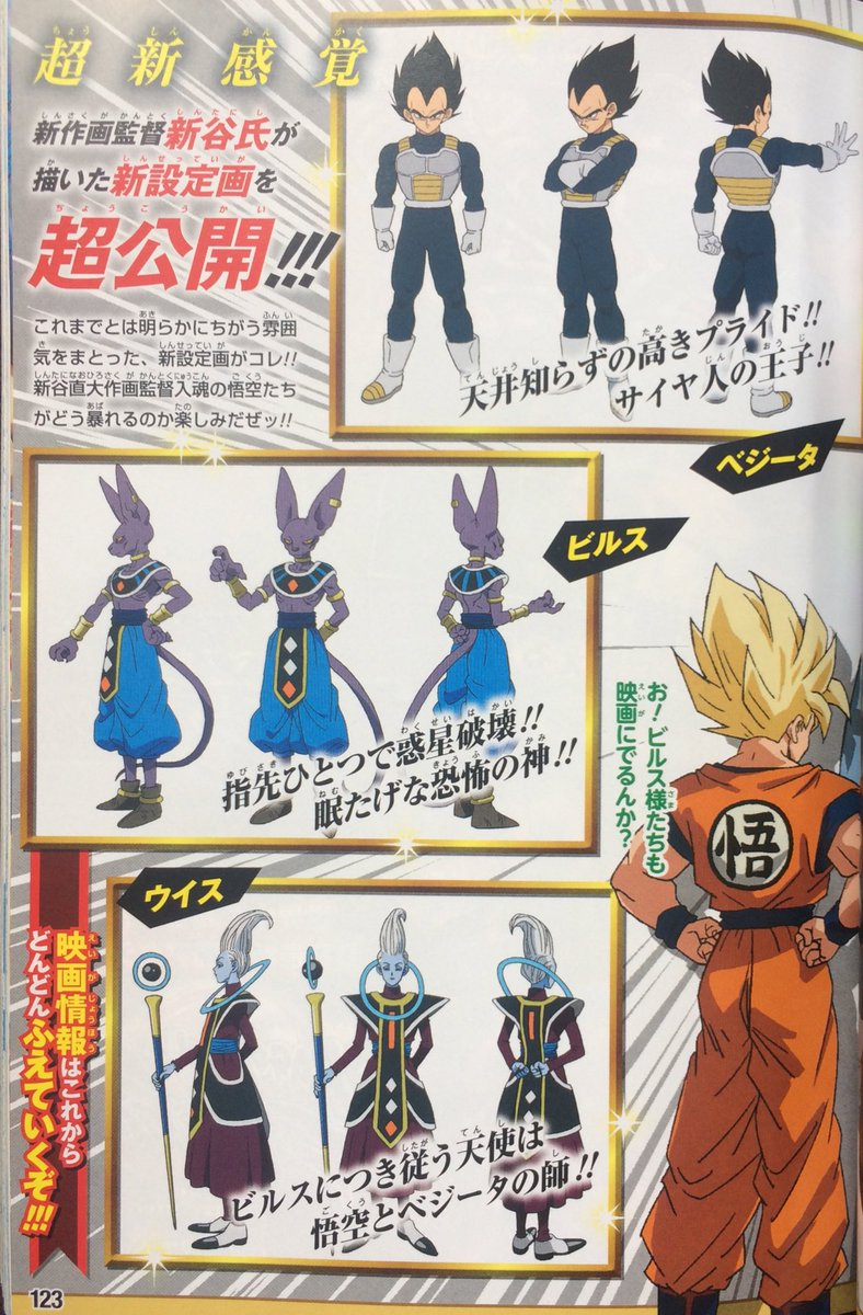 Dragon Ball Super le film : character design de Vegeta Beerus et Whis par Shintani