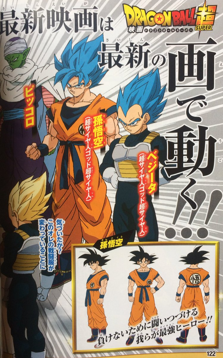 Dragon Ball Super le film : character design de Goku et Vegeta Blue par Shitani