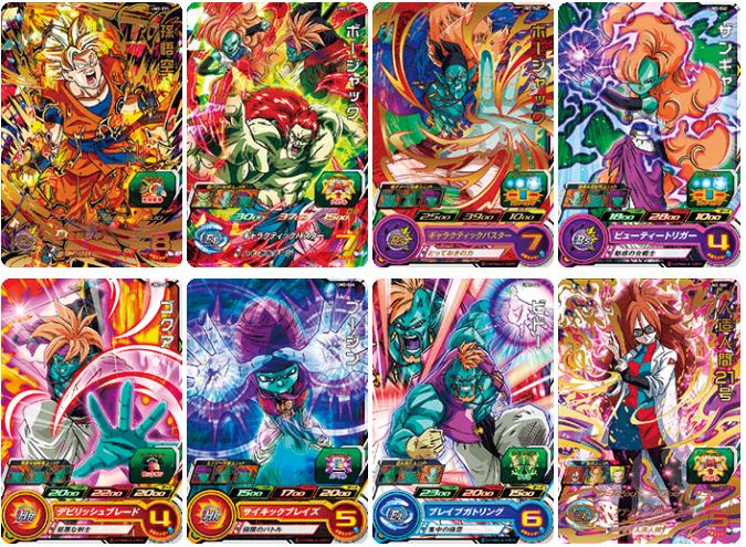 Super Dragon Ball Heroes : Universe Mission 2 - Golden Cooler