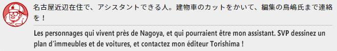 Presque toutes les œuvres d'Akira Toriyama – Semaine du 14 au 20 mai - Aralé