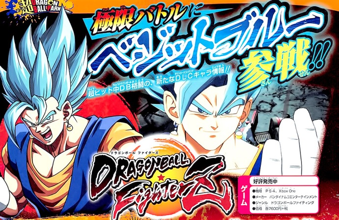 dragon ball fighterz date de sortie du dlc 2 et dramatic finish pour vegetto blue dragon. Black Bedroom Furniture Sets. Home Design Ideas