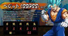 Dragon Ball FighterZ : Les statistiques de Vegetto Blue