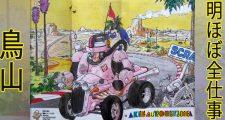 Presque toutes les œuvres d'Akira Toriyama – Semaine du 14 au 20 mai