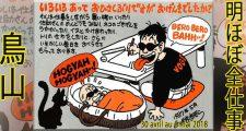 Presque toutes les œuvres d'Akira Toriyama – Semaine du 30 avril au 6 mai