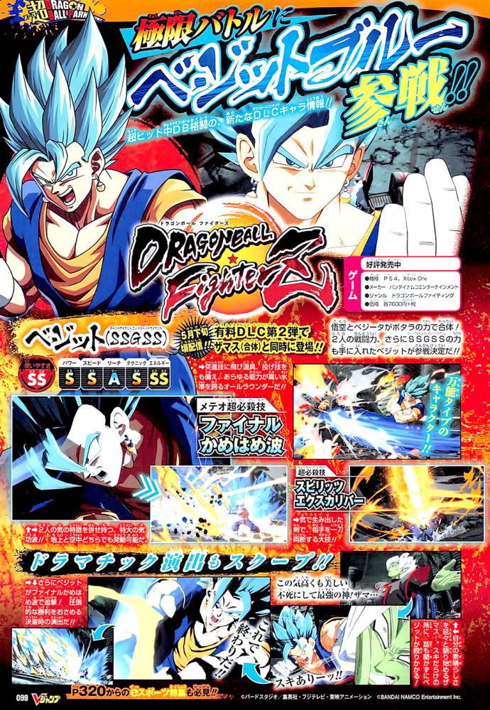 Dragon Ball FighterZ : Date de sortie du DLC 2 et Dramatic Finish pour Vegetto Blue