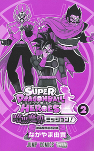 Sortie du volume 2 du manga Super Dragon Ball Heroes