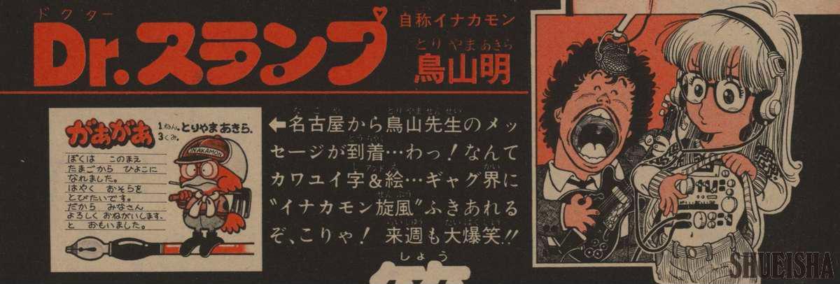 Presque toutes les œuvres d'Akira Toriyama – Semaine du 7 au 13 mai - Dr Slump