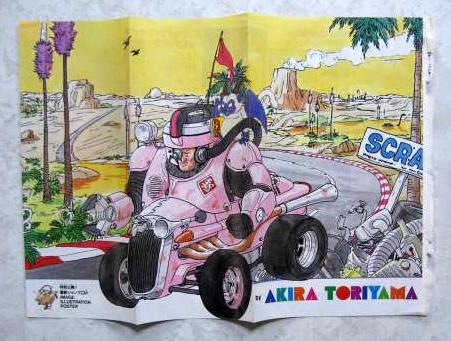 Presque toutes les œuvres d'Akira Toriyama – Semaine du 14 au 20 mai - Junk Geezer