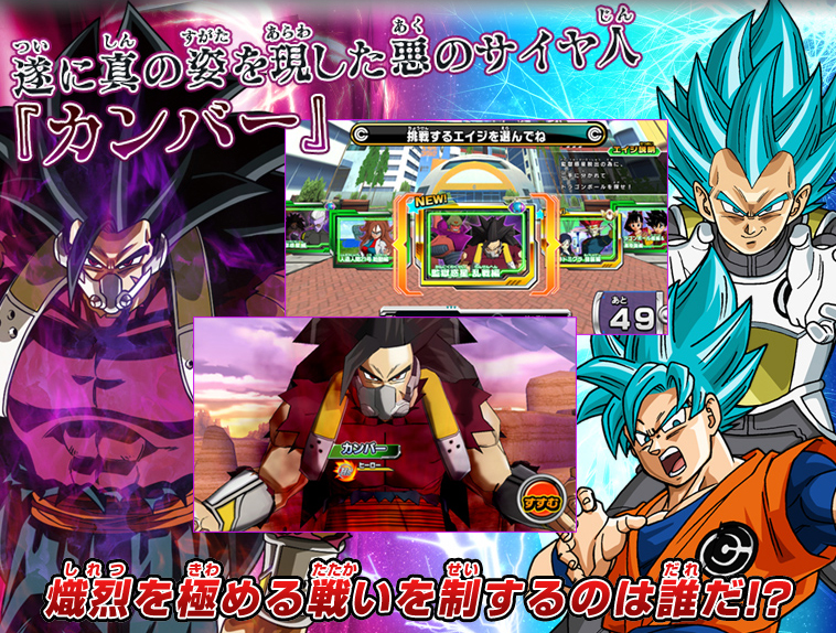 Super Dragon Ball Heroes : Annonce officielle de la Universe Mission 3