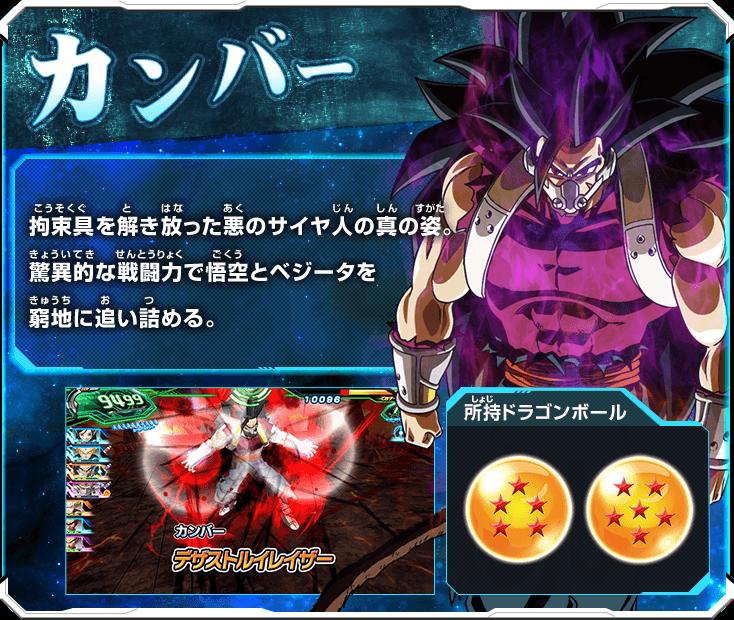 Super Dragon Ball Heroes : Annonce officielle de la Universe Mission 3