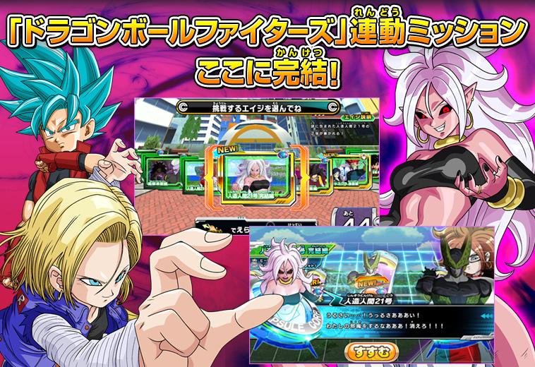 Super Dragon Ball Heroes C21