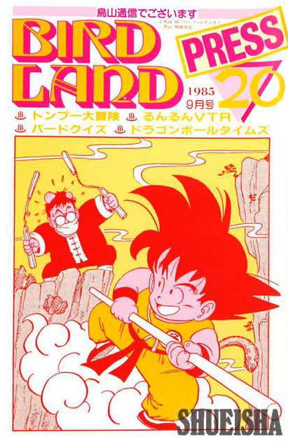 Presque toutes les œuvres d'Akira Toriyama – Semaine du 11 juin au 17 juin - 20ème BirdLand Press