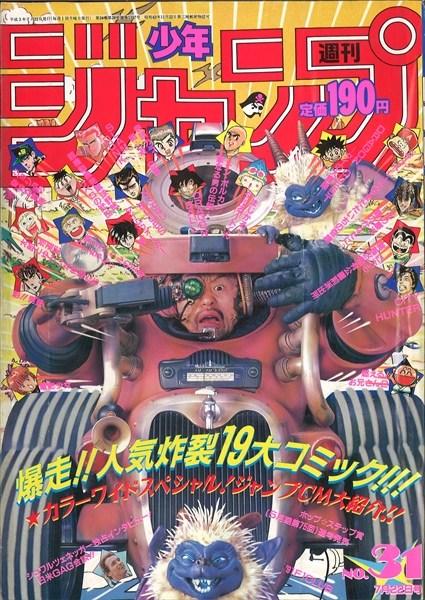 Presque toutes les œuvres d'Akira Toriyama – Semaine du 11 juin au 17 juin - Junk Geezer