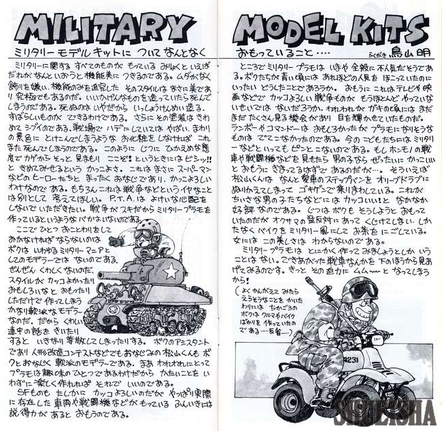 Presque toutes les œuvres d'Akira Toriyama – Semaine du 18 juin au 24 juin - Modélisme