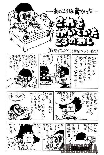 Presque toutes les œuvres d'Akira Toriyama – Semaine du 28 mai au 2 juin - Toriyama World Vol1