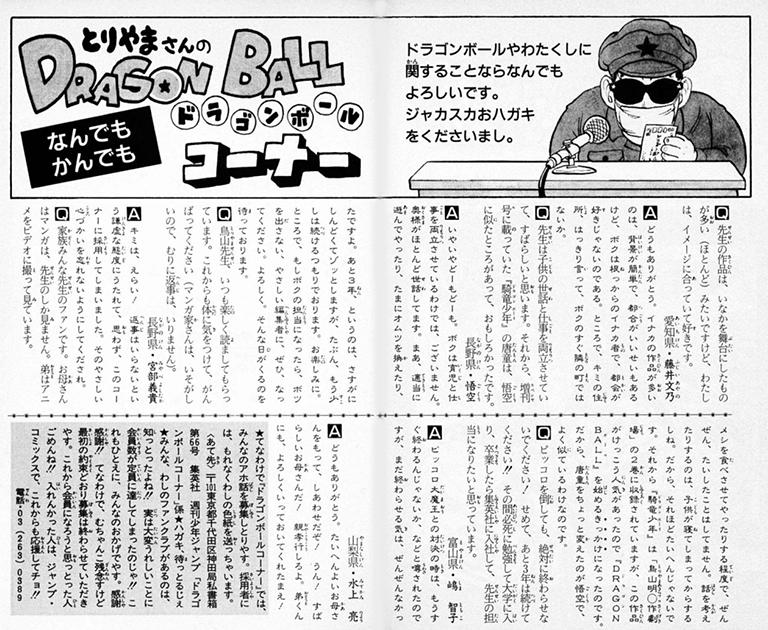 Presque toutes les œuvres d'Akira Toriyama – Semaine du 4 juin au 10 juin - FAQ de Toriyama