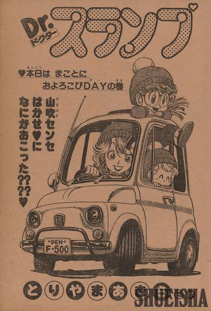 Presque toutes les œuvres d'Akira Toriyama – Semaine du 4 juin au 10 juin - Montre Dr Slump Aralé