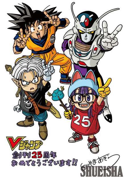 Presque toutes les œuvres d'Akira Toriyama – Semaine du 11 juin au 17 juin - 25 ans du V-Jump