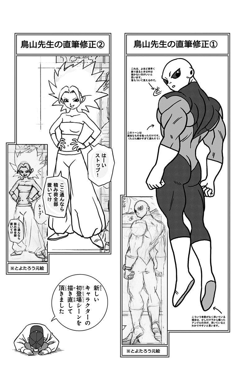 Manga Dragon Ball Super Volume 6 - Les Bonus - croquis de caulifla et jiren par toyotaro