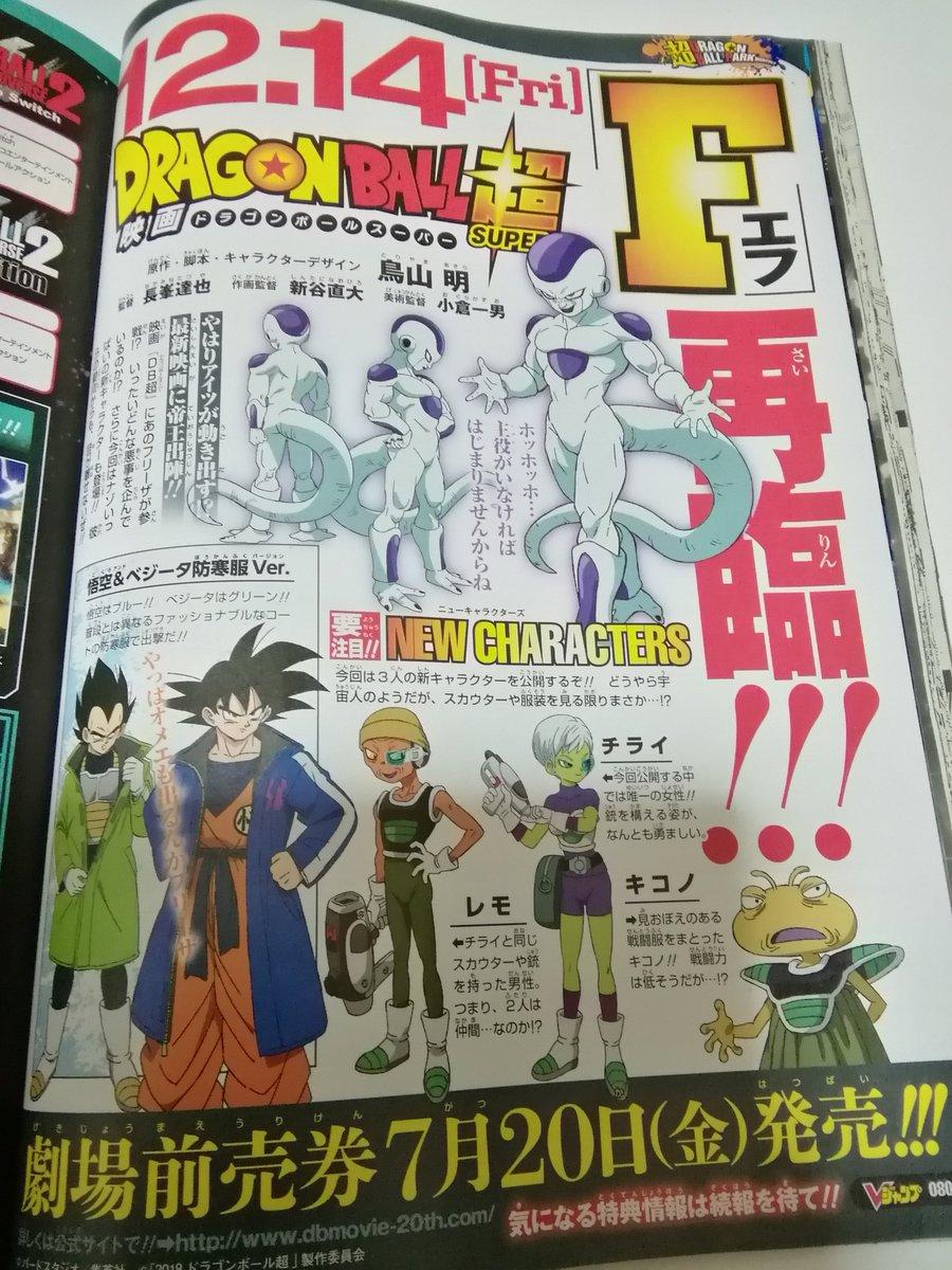 Dragon Ball Super le Film : De nouveaux personnages dévoilés dans le V-Jump