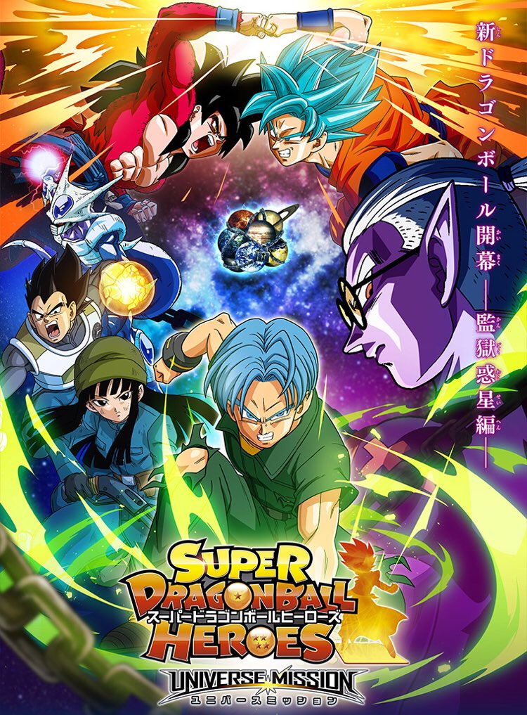 Super dragon ball heroes streaming de l 39 anime confirm sur le site officiel dragon ball - Dragon ball z site officiel ...