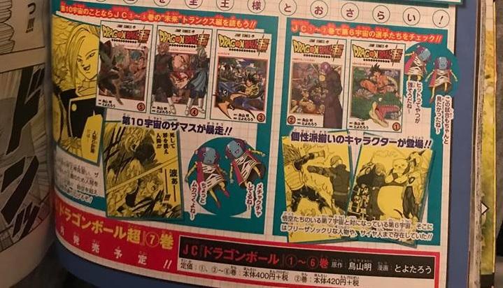 Dragon Ball Super : Le tome 7 sortira en septembre au Japon
