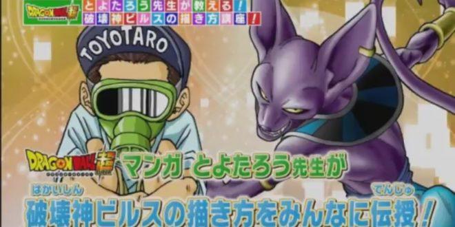 Toyotaro donne ses conseils pour bien dessiner Beerus dans l'émission JUMPolice