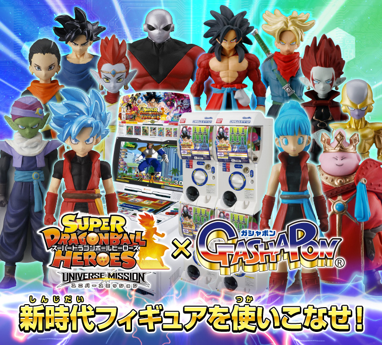 Super Dragon Ball Heroes SKILLS FIGURE