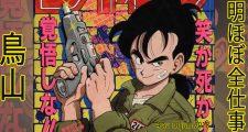 Presque toutes les œuvres d'Akira Toriyama – Semaine du 4 juin au 10 juin