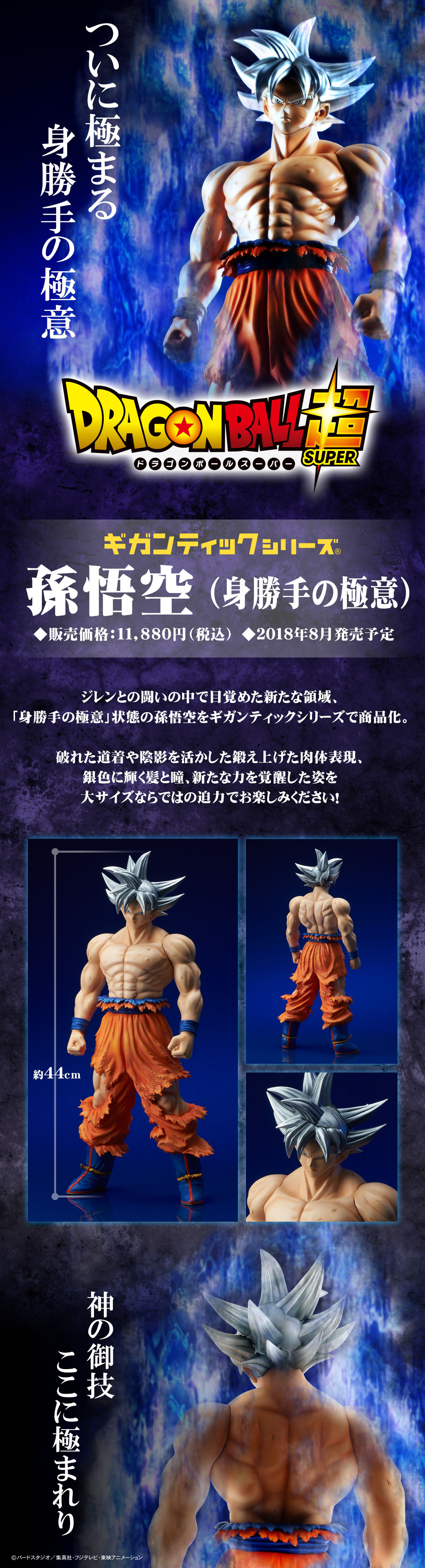 Dragon Ball Super Gigantic series Gokû Ultra Instinct Migatte no Gokui
