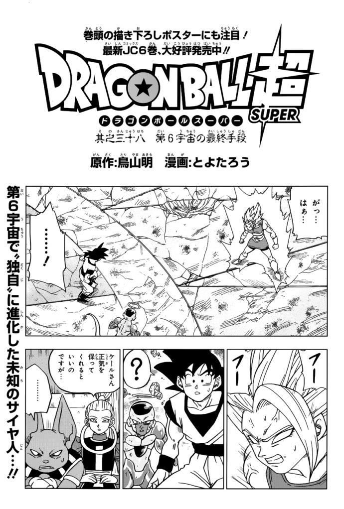Dragon Ball Super chapitre 38 1