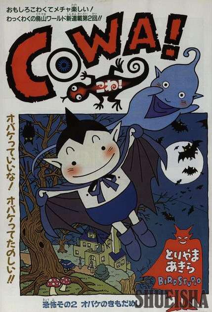 Presque toutes les œuvres d'Akira Toriyama – Semaine du 16 au 22 juillet - Cowa!