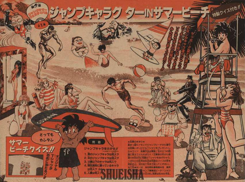 Presque toutes les œuvres d'Akira Toriyama – Semaine du 16 au 22 juillet - Les Personnages du Jump à la plage