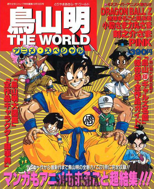 Presque toutes les œuvres d'Akira Toriyama – Semaine du 23 au 29 juillet - Toei Anime Fair