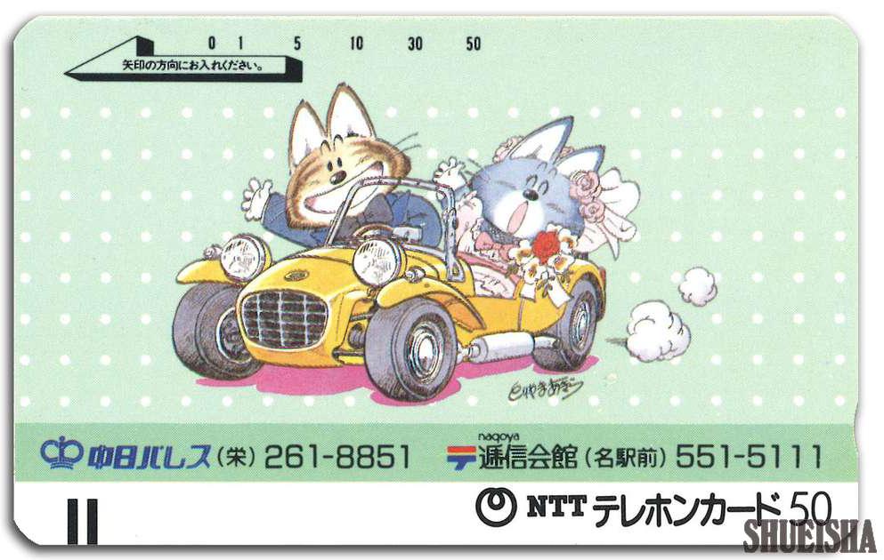Presque toutes les œuvres d'Akira Toriyama – Semaine du 25 juin au 1er juillet - Carte téléphonique