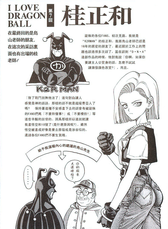 Presque toutes les œuvres d'Akira Toriyama – Semaine du 25 juin au 1er juillet - interview Toriyama Katsura