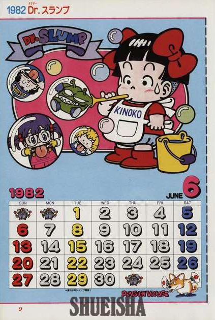 Presque toutes les œuvres d'Akira Toriyama – Semaine du 25 juin au 1er juillet - Dr Slump calendrier 1982