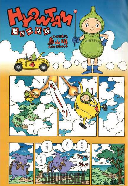 Presque toutes les œuvres d'Akira Toriyama – Semaine du 2 au 8 juillet - Hyowtam