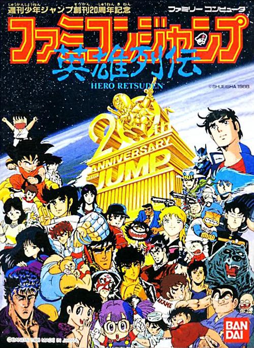 Presque toutes les œuvres d'Akira Toriyama – Semaine du 2 au 8 juillet - Jump Saikyō no Shichinin