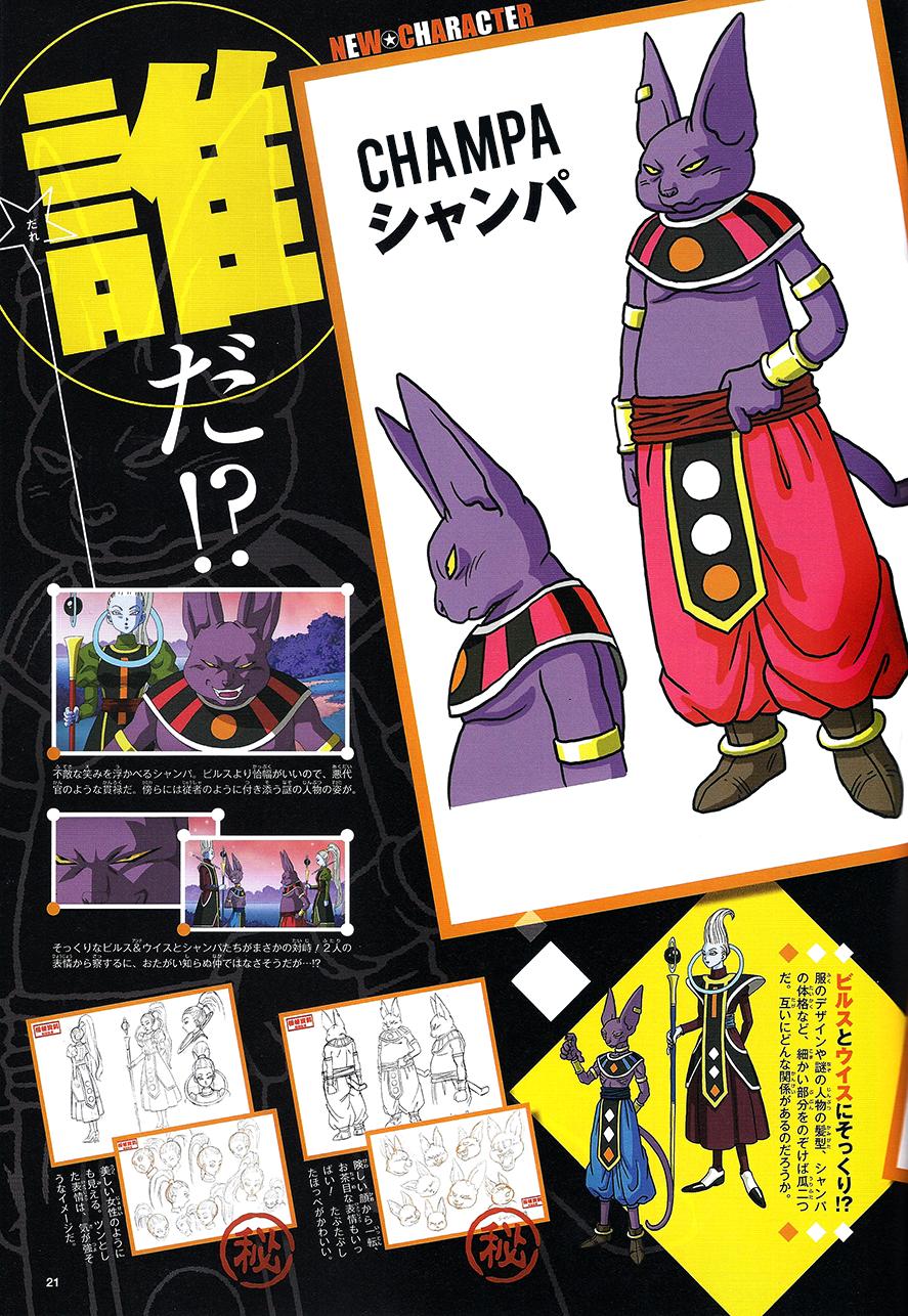 Presque toutes les œuvres d'Akira Toriyama – Semaine du 2 au 8 juillet - DBS Vados et Champa