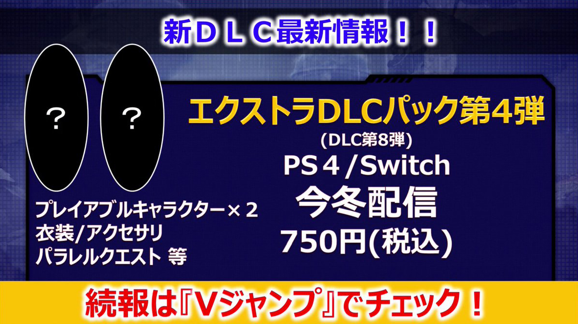 Dragon Ball Xenoverse 2 : Annonce de l'EXTRA PACK 4