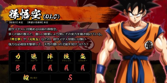 Dragon Ball FighterZ : Statistiques de Gokû et Vegeta (forme de base)