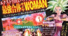 Dragon Ball Xenoverse 2 : KAFLA annoncée dans l'EXTRA PACK 3