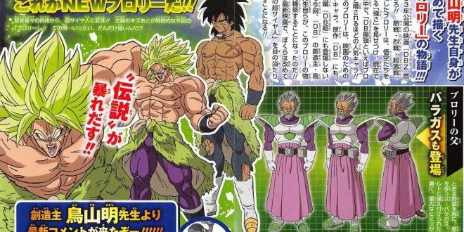 Dragon Ball Super Broly : Le V-Jump dévoile le Paragus du film