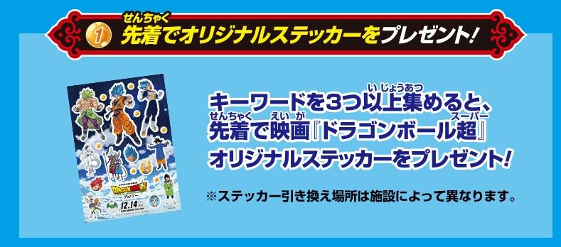 Des stickers révèlent Broly du film Dragon Ball Super sous une forme Super Saiyan (Légendaire?)