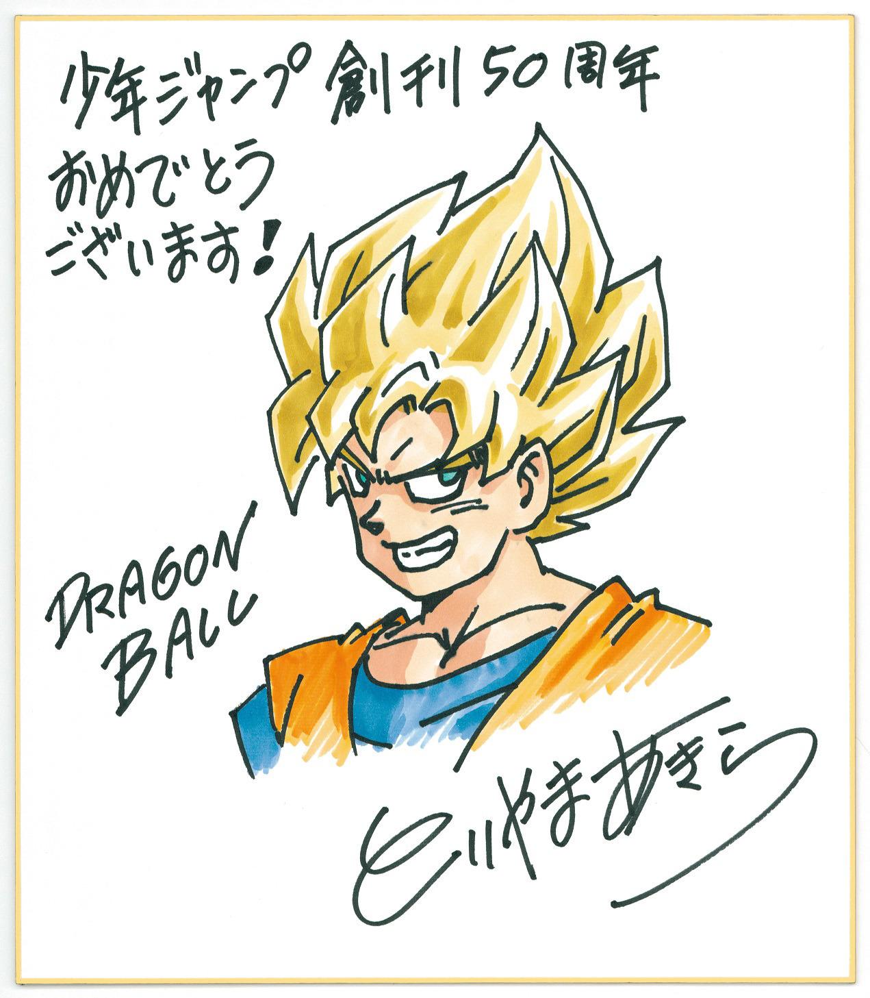 Pour l'occasion, Toriyama a également réalisé une petite illustration avec ce commentaire: «Félicitations pour le 50ème anniversaire de la revue, Shōnen Jump !»