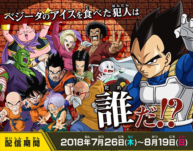 """Super Dragon Ball Heroes : Une mission """"Détective Vegeta"""" pour la Universe Mission 3"""